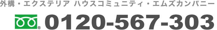 TEL:外構・エクステリア ハウスコミュニティ・エムズカンパニー|TEL:0120-567-303